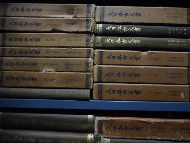 大日本古文書
