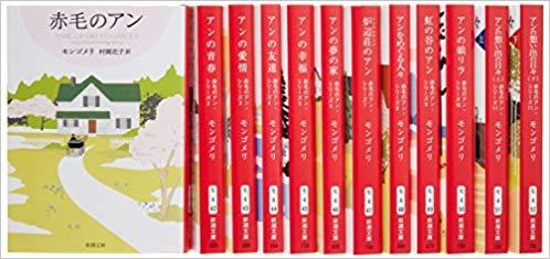 赤毛のアンシリーズ 全11巻 12冊セット