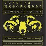 アンドロイドは電気羊の夢を見るか? ハヤカワ・SF・シリーズ