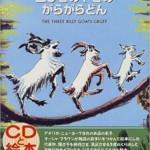 三びきのやぎのがらがらどん (CDと絵本)