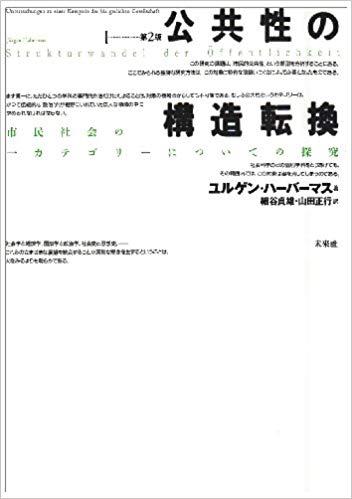 公共性の構造転換  第二版