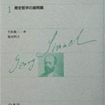 ジンメル著作集 全12巻