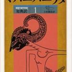 原典訳マハーバーラタ ちくま学芸文庫 全8巻