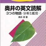 奥井の英文読解 3つの物語 駿台文庫 1冊