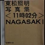 東松照明写真集 11時02分 NAGASAKI