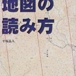 入門講座 2万5000分の1地図の読み方 (Be‐pal books)