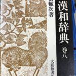 大漢和辞典8巻