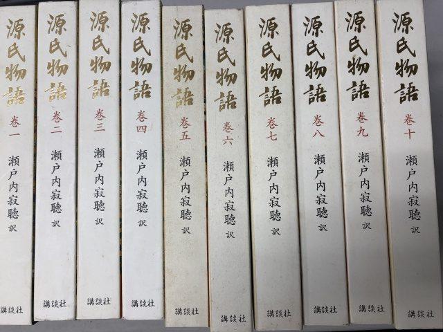 源氏物語全10巻