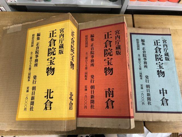 宮内庁蔵版正倉院宝物