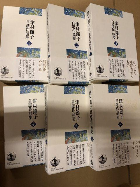津村節子自選作品集全6巻
