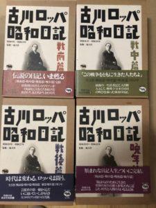 古川ロッパ昭和日記全4巻