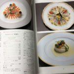 魚介料理事典