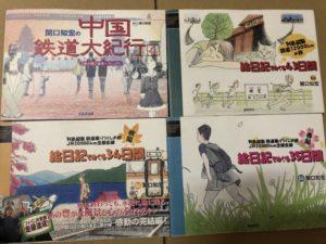 関口知宏 鉄道の旅