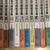 「名作挿絵全集全10巻」