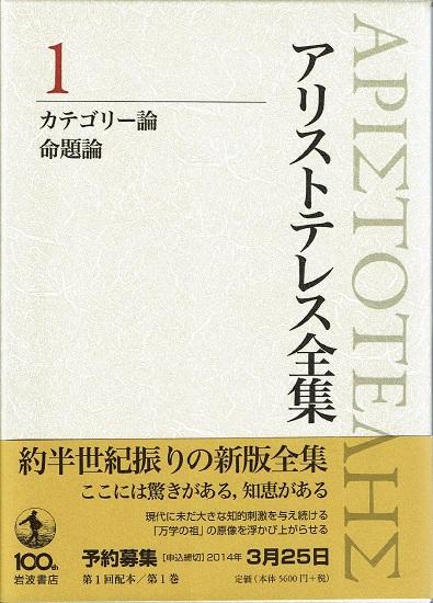 新版 アリストテレス全集 既刊16巻※2018年7月時