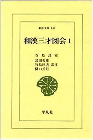 和漢三才図会 東洋文庫 全18巻