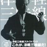 津軽三味線スタイルブック CD付
