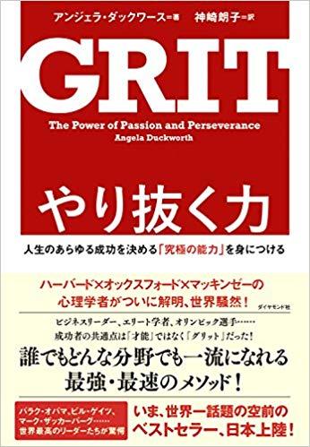やり抜く力 GRIT(グリット)人生のあらゆる成功を決める「究極の能力」を身につける