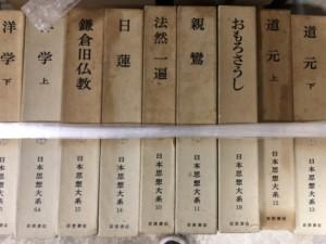 日本思想体系