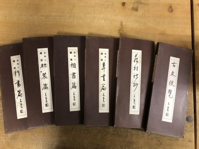 西田王堂 基本と鑑賞