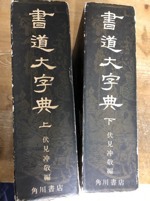 角川書道大字典 上下