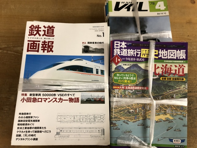 鉄道画報、レイル、日本鉄道旅行歴史地図帳