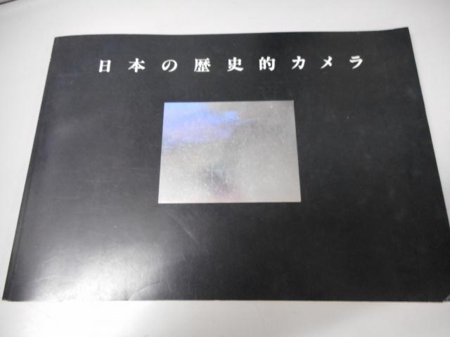 日本の歴史的カメラ
