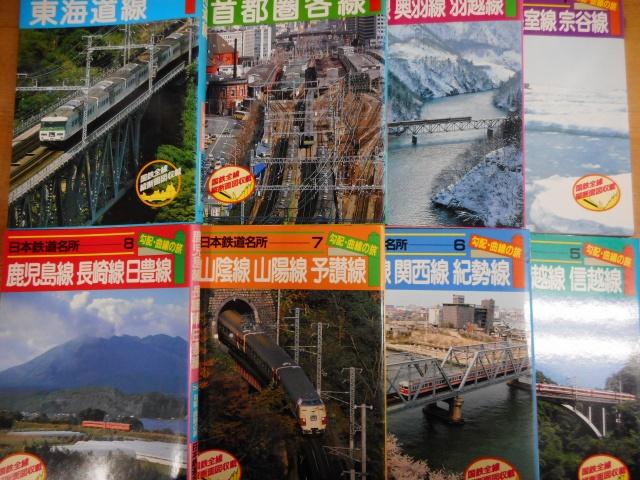 日本鉄道名所