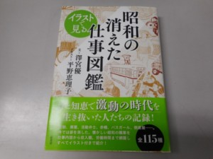 昭和の消えた仕事図鑑