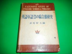英語単語熟語の総合的研究