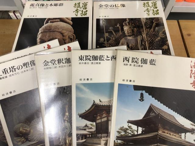 奈良の寺 全21冊