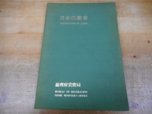 日本の勲章