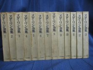 スターリン全集 全13巻