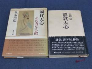 岡倉天心関連書籍2