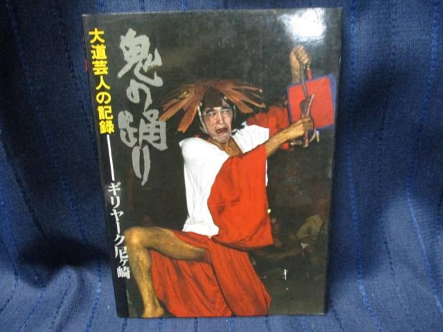 鬼の踊り 大道芸人の記録