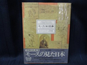 モースの見た日本 表紙