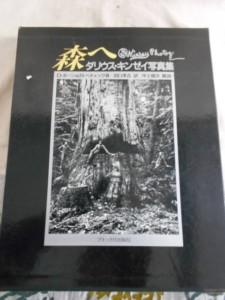 森へ 表紙