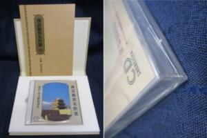 漢詩鑑賞名作選CD
