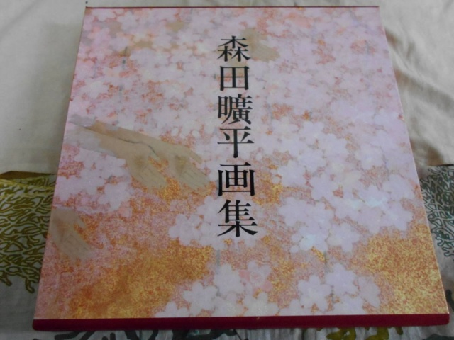 森田曠平画集表紙
