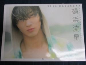 横浜流星カレンダー